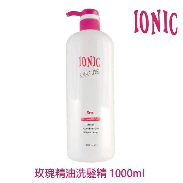 IONIC 艾爾妮可 玫瑰精油洗髮精 1000ml
