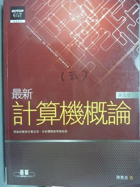 【書寶二手書T5/大學資訊_PIT】最新計算機概論(第五版)_陳惠貞_3/e