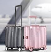 行李箱女16寸小型輕便迷你登機箱拉桿箱20寸旅行箱男鋁框密碼箱子 全館免運 快速出貨