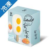 雅方蛋蛋冰75GX4/盒【愛買冷凍】