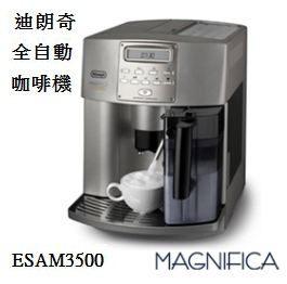 108/8/16前送收藏家防潮箱 !  Delonghi 迪朗奇 新貴型全自動咖啡機 ESAM3500