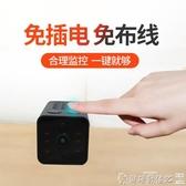 監視器小型無線攝像頭室外高清夜視可連手機遠程家用網絡wifi套裝監控器LX爾碩數位