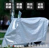 機車雨罩-電動車防雨罩摩托車車衣電瓶車防曬通用車套遮陽蓋布加厚防塵車罩 糖糖日系