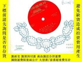 二手書博民逛書店罕見中國唱片--雪山上的好門巴【共2片】紅塑料片Y19521 中