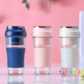 榨汁機 小型便攜式家用水果充電榨汁杯電動炸果汁機迷你果汁杯T 多款可選
