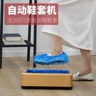 綠凈鞋套機室內家用全自動進門腳套器一次性鞋膜機智能套鞋機 快速出貨