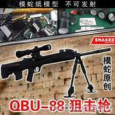 模蛇絕地求生中國88式狙擊步槍紙模型武器槍械3d立體手工制作圖紙 美芭