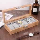 手錶盒 手錶收納盒子家用簡約禮物手錶包裝展示盒放首飾盒的一體收藏盒【快速出貨】