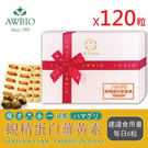 複方6合1日本蜆精蛋白薑黃素膠囊120粒/盒(禮盒)【美陸生技AWBIO】