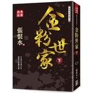 張恨水精品集3:金粉世家(下)【典藏新版】