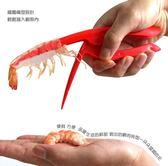 【剝蝦器】懶人吃蝦神器 超快速剝蝦殼工具 3秒去蝦殼 輕鬆吃蝦剝殼器 鷹嘴剝蝦殼器