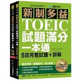 新制多益TOEIC試題滿分一本通(5回完整試題+詳解.題目更新.抓題更準.得分更