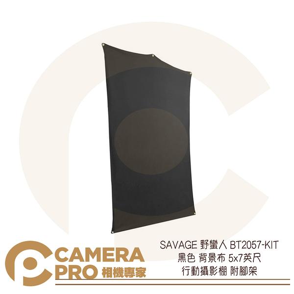 ◎相機專家◎ SAVAGE 野蠻人 BT2057-KIT 黑色 背景布 5x7英尺 行動攝影棚 附腳架 開年公司貨