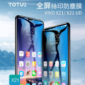 絲印防塵膜 VIVO X21 X21UD 鋼化膜 全屏覆蓋 高清 螢幕保護貼 防爆防刮 硬邊 玻璃貼 保護膜 TOTU