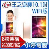 【免運+24期零利率】全新 IS愛思 王之逆襲 10.1吋 WiFi平板 8核架構 2G/16G WiFi上網