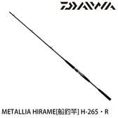 漁拓釣具 DAIWA METALLIA HIRAME H-265・R [船釣竿]