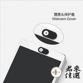 手機鏡頭遮擋保護蓋筆電平板防偷窺保護隱私攝像頭遮擋貼【君來佳選】