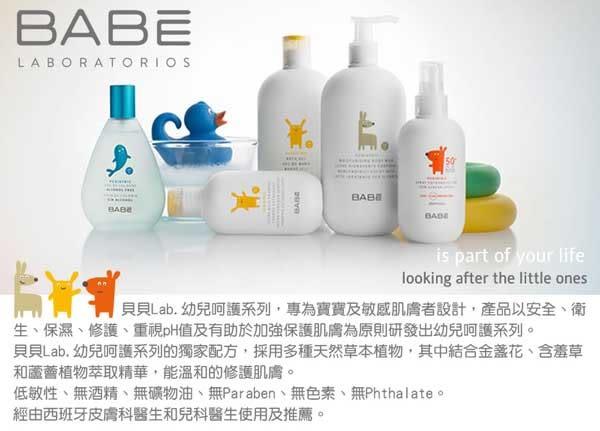 西班牙 BABE Laboratorios 沐浴露/嬰兒沐浴乳 500ml