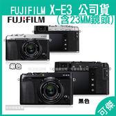 可傑 富士 FUJIFILM X-E3 X系列 2430萬有效畫素 小巧輕便 隨身攜帶 含23MM鏡頭 【公司貨】