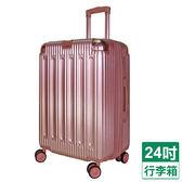 沐月星辰加大24吋鋁合金行李箱-玫瑰金【愛買】
