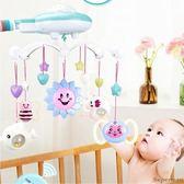 床鈴 寶寶床鈴0-1歲3-6-12個月玩具投影音樂旋轉床頭搖鈴男孩生日禮物【快速出貨好康八折】