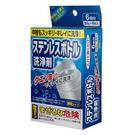 日本紀陽 不鏽鋼保溫杯清潔劑