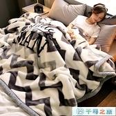 毛毯冬季加厚保暖雙層珊瑚蓋毯子床單人宿舍法蘭絨被子[千尋之旅]