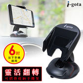 i-gota 靈活翻轉可摺疊收納手機架(CAR-HOLD501)