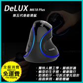 【Delux】M618 Plus 第五代 垂直 光學 滑鼠 標準版 DPI三檔 有線滑鼠 直握 光學 USB 鼠標