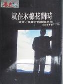 【書寶二手書T8/一般小說_HBL】就在木棉花開時公館 - 溫羅汀的那個年代_石計生