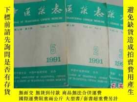 二手書博民逛書店罕見中醫雜誌1991年1.2.3.Y11359 出版1989