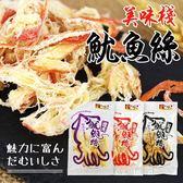 美味棧 魷魚絲 50g【櫻桃飾品】【30024】