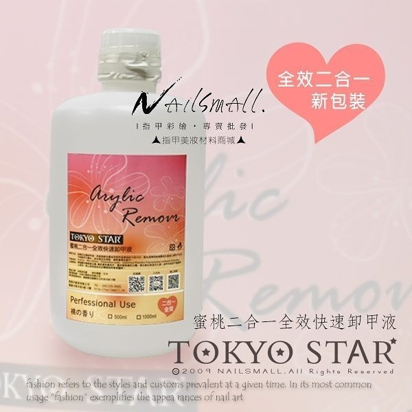 《台灣製》TOKYO STAR蜜桃二合一全效快速卸甲液1000ml 凝膠 水晶卸除《Nails Mall》