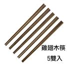 原色雞翅木筷五入組(24CM)