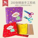 兒童剪紙書手工制作材料3-4-6歲幼兒園寶寶趣味益智玩具折紙大全【快速出貨】