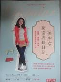 【書寶二手書T5/兒童文學_JJI】美少女祕密成長日記_瑪雅.范.瓦格能,  方淑惠
