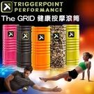 現貨 TRIGGER POINT The Grid 健康按摩滾筒 / 瑜珈滾筒 預防及解決運動損傷