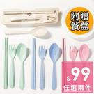 小麥環保餐具組可分解 筷子叉子湯匙 旅行...
