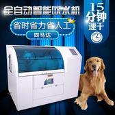 寵物吹水機 全自動吹水機大型犬寵物烘干箱狗狗用吹風機靜音烘干機吹毛機 第六空間 igo