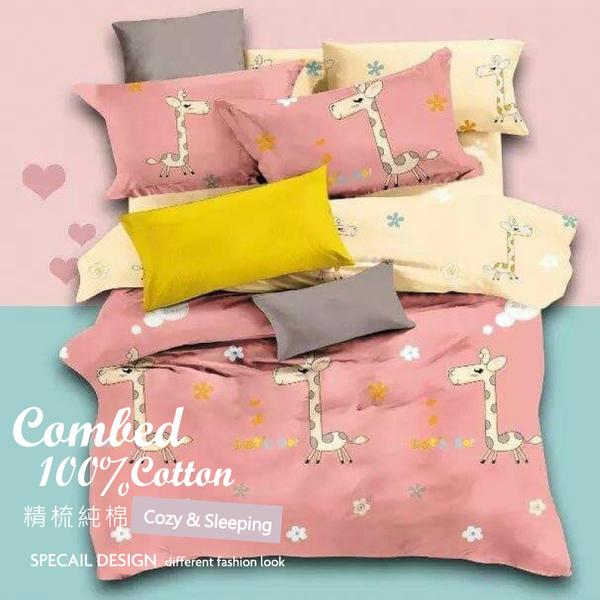 Minis 雙人5尺薄床包涼被四件組 100%精梳棉