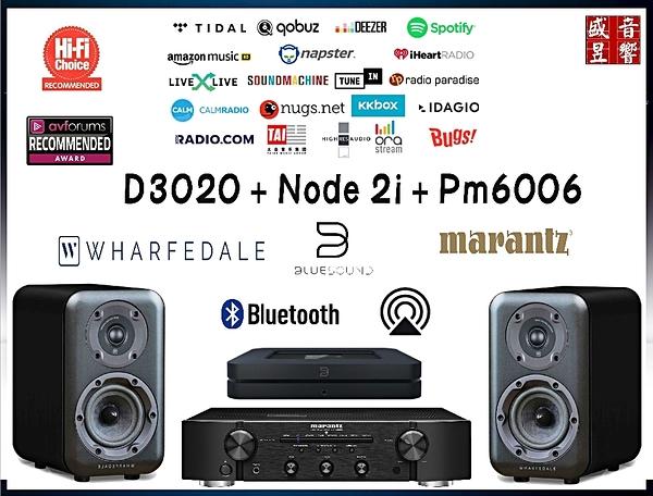 『門市有現貨』WHARFEDALE D320 / Marantz PM6006『Bluesound Node 2i 』無線串流聆聽組合