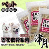 寵物物語-津月雪花皮骨系列 寵物零食 狗零食 寵物訓練 狗訓練 潔牙骨 潔牙零食
