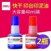 2瓶得力快干印油紅色印章印泥藍色印台補充墨水辦公非原子9874