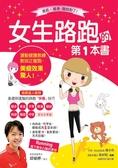 (二手書)女生路跑的第一本書:運動健護教練教妳正確跑,美瘦效果驚人