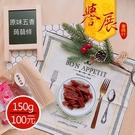 【譽展蜜餞】五香蒟蒻條 150g/100...