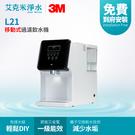 3M L21 移動式過濾飲水機.冷熱雙溫桌上型飲水機.免接水線、裝水插電即可用