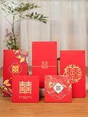 結婚紅包婚禮婚慶用品紅包袋