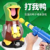 玩具槍 打我鴨射擊寶寶球軟彈兒童玩具槍男孩7-9歲益智6手搶可發射五小孩T