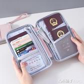 護照包防水護照機票夾證件收納包多功能護照保護套便攜證件袋出國 青木鋪子