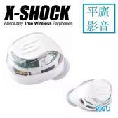 平廣 台灣公司貨保固一年 SOUL X-SHOCK 白色 真無線 藍芽耳機 耳機 運動型 防潑汗水 最長可用54小時